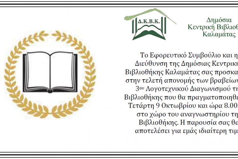 πρόσκληση_απονομή βραβείων λογ. διαγωνισμού